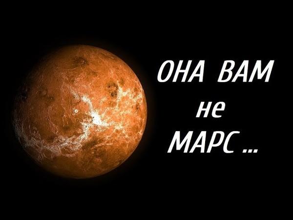 ОНА ВАМ не МАРС .Исследователи космоса убеждены, на этой планете должна быть жизнь