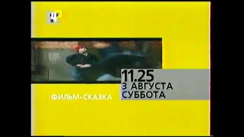 Программа передач (ТВЦ, 03.08.2002)