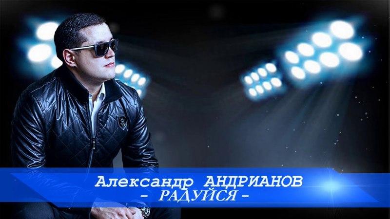 Радуйся исп: Александр Андрианов NEW 2018