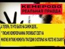 """Кемерово А ТЕПЕРЬ ТО ЧТО БЫЛО НА САМОМ ДЕЛЕ…"""" свыше 300 погибщих пожар россия дети вишня"""