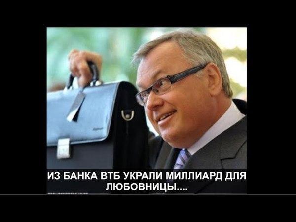 Из банка ВТБ украли миллиарды для любовницы
