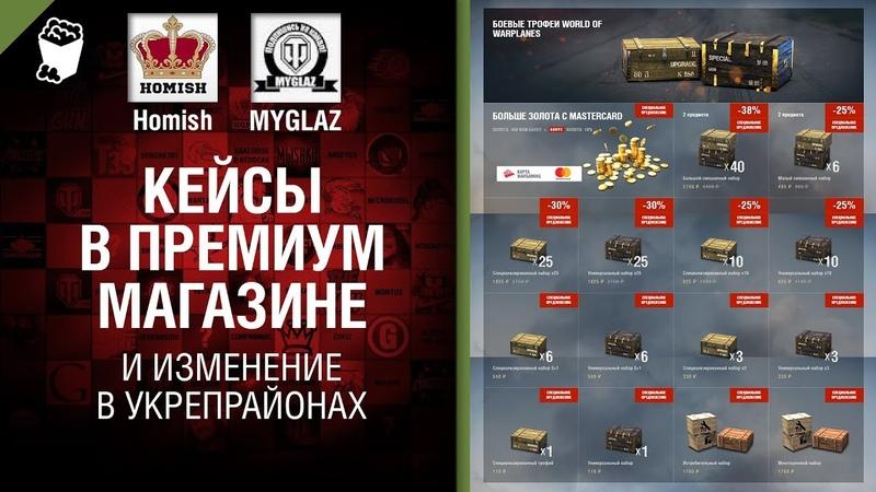 Кейсы в премиум магазине и изменение в укрепрайонах - Танконовости №223 worldoftanks wot танки — [wot-vod.ru]