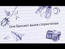 Зима 2018. YOUПитер. Отряд Х. Любовь без границ!