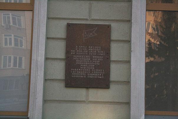 В этом здании 26 января 1919 года состоялось первое комсомольское собрание городского района Нижнего Новгорода.