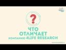 4Life Research. Ваша возможность изменить жизнь