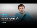 Бекболат Батырбек - Көзің қандай (аудио).mp4