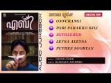 Aby 2017 Malayalam Movie All Songs Audio Jukebox Bijibal Vineeth Sreenivasan