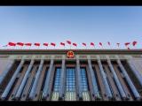 Прямая трансляция выступления председателя ПК ВСНП Чжан Дэцзяна - Отчет о работе в 2017 г. и задачи на 2018 г.