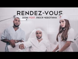 Премьера клипа! MC DONI feat. Люся Чеботина - Рандеву (ft.и)