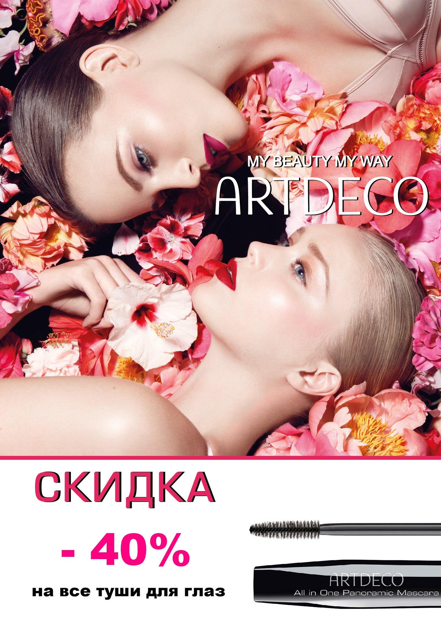 Скидки в магазинах «Светлана» от ARTDECO, Таганрог