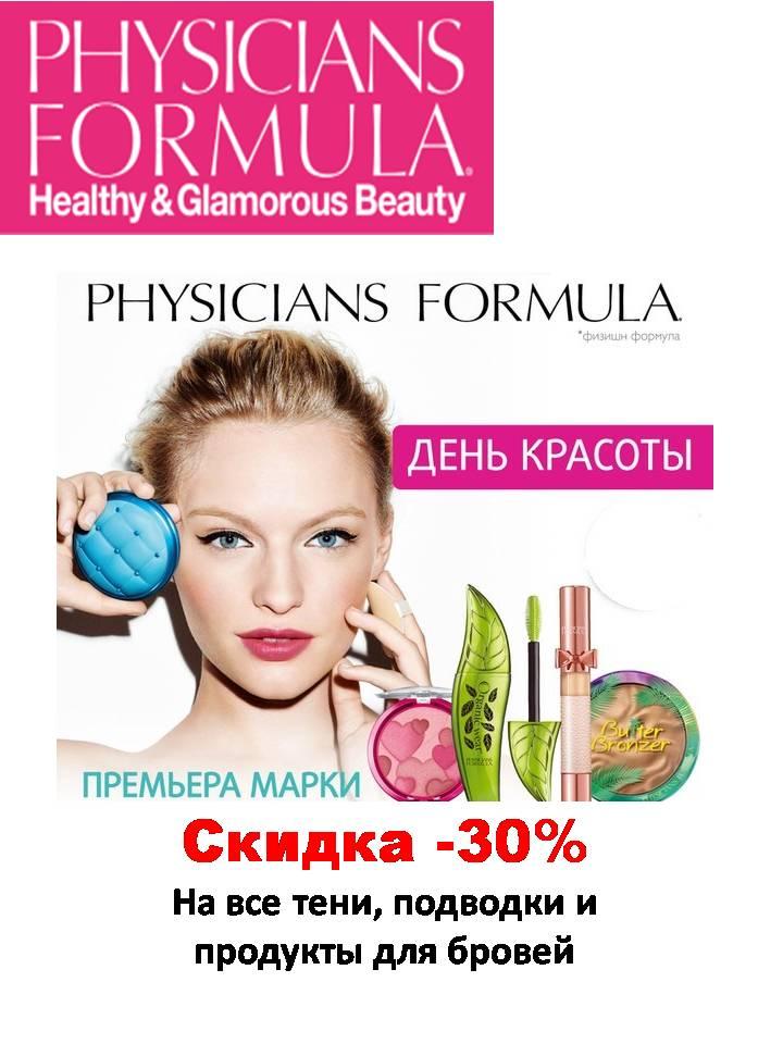 Скидки в магазинах «Светлана» от PhysiciansFormula, Таганрог
