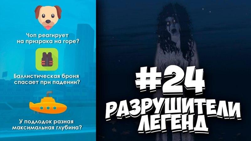 GTA 5 - РАЗРУШИТЕЛИ ЛЕГЕНД 24