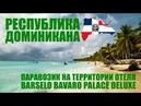 Руслан Fobos (Rufobos) в Доминикане. Паровозик в отеле Barselo Bavaro Palace Deluxe.