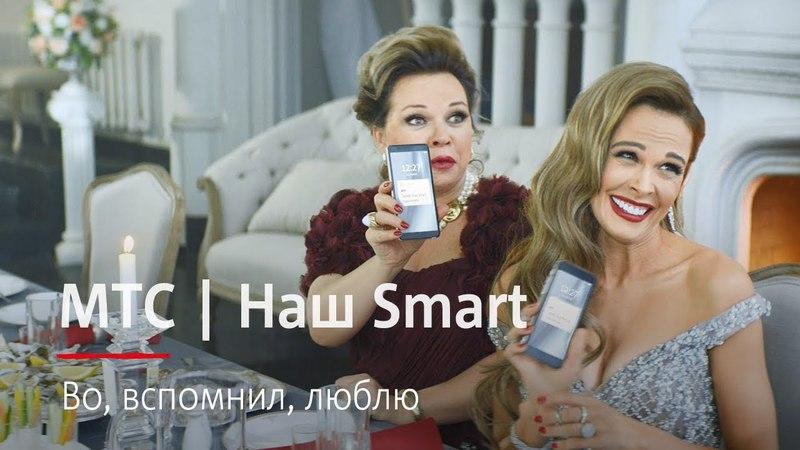 МТС | Наш Smart | Во, вспомнил, люблю