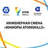 """Проектная инженерная смена """"Юниоры AtomSkills"""""""