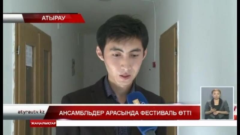 атырау телеарнасы смотреть онлайн без регистрации
