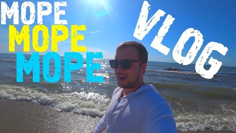 VLOG: Пляж в Янтарном Калининградская область, первый пляж в России с голубым флагом