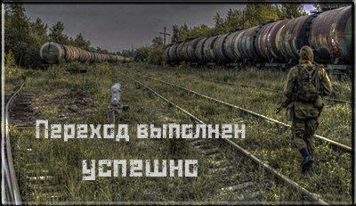 "Аномалия ""Разлом"" - Страница 3 QyhvDJMOOLs"