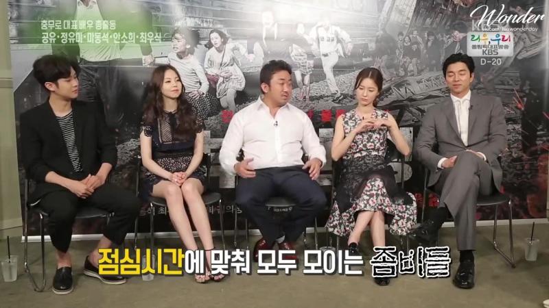 [рус.саб] 160716 Актёрский состав «Поезда в Пусан» на шоу KBS «Entertainment Weekly»