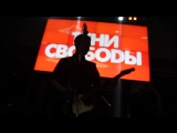 Тени Свободы - Успех ( клуб Москва 05.11.2017 )