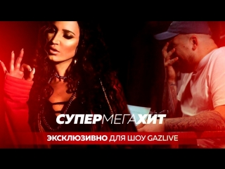Ольга Бузова - Тоже музыка