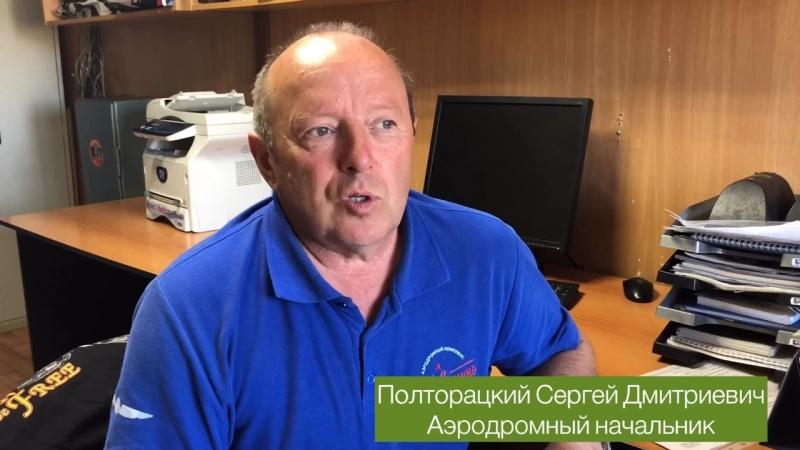 Зелёные Крылья 2018 Полторацкий С.Д.