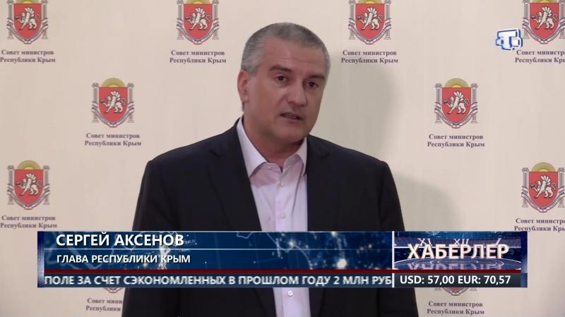 Вице-премьер Совета министров Крыма написал заявление об увольнении