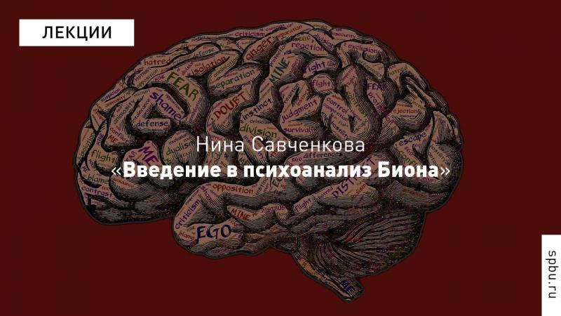 Нина Савченкова «Введение в психоанализ Биона»