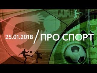 25.01   ПРО СПОРТ. Мхитарян и Санчес