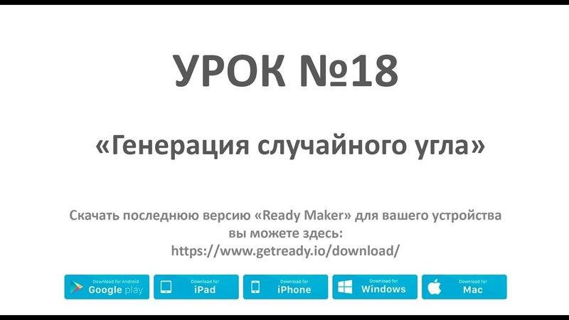 Ready Maker Урок№18 Генерируем случайный угол для объектов