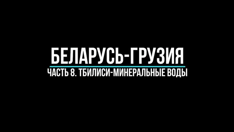 Беларусь-Грузия. Часть 8. Тбилиси-Минводы