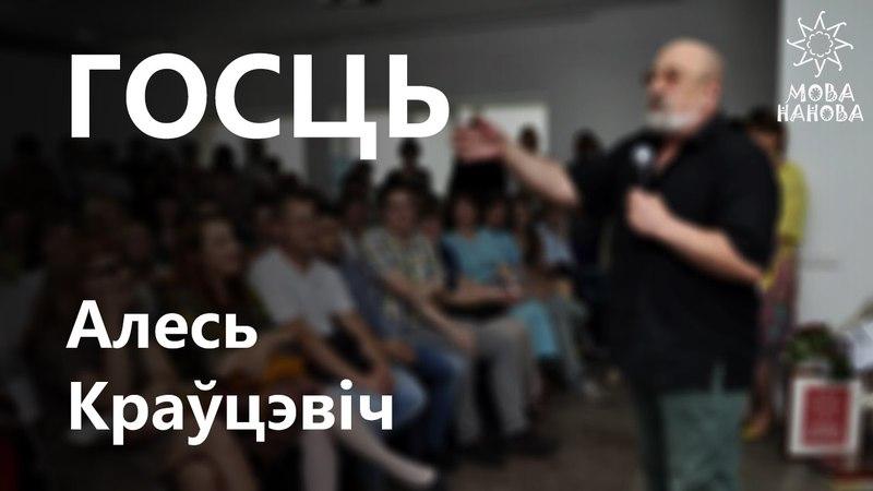 Госць Алесь Краўцэвіч