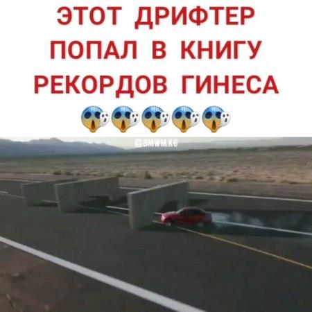 """Bayerische Motoren Werke📈🔝🇩🇪 on Instagram: """"Дрифтер который попал в книгу рекордов гинеса как лучший... BMW. Кен Блок. 🎥: ? Подпишись: @bmwm.kg"""""""