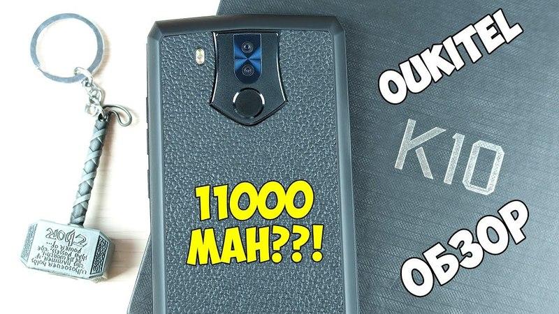 КИТАЕЦ КОТОРЫЙ МЕНЯ УДИВИЛ ЭТО ВООБЩЕ ЗАКОННО OUKITEL K10 11000 mAh NFC смотреть онлайн без регистрации