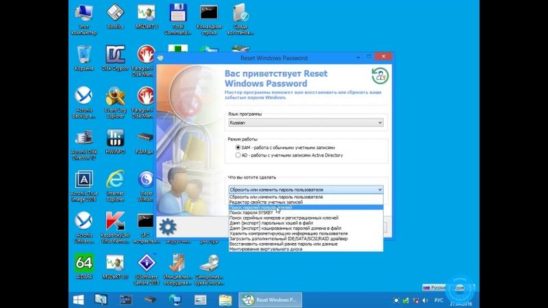 1. Сброс пароля пользователя Windows (XP 7 8 8.1 10) (Reset Windows Password)