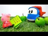 Грузовичок Лева и Свинка Пеппа онлайн! Игрушки из мультфильмов: Машинка Лева учит Peppa Pig считать!