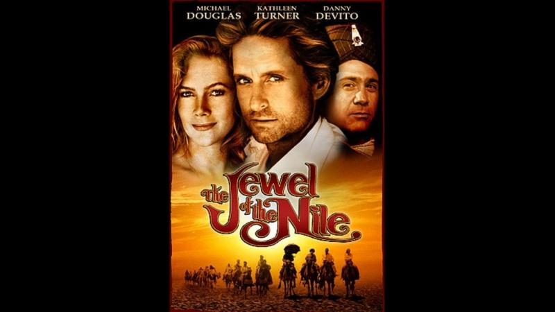 Жемчужина Нила The Jewel Of The Nile 1985 Гаврилов