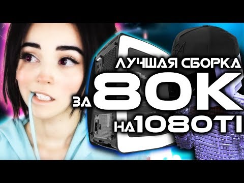 ЛУЧШАЯ СБОРКА ПК ЗА 80К НА GTX 1080Ti - Игровой Компьютер За 80 тысяч рублей от KOMPUKTER