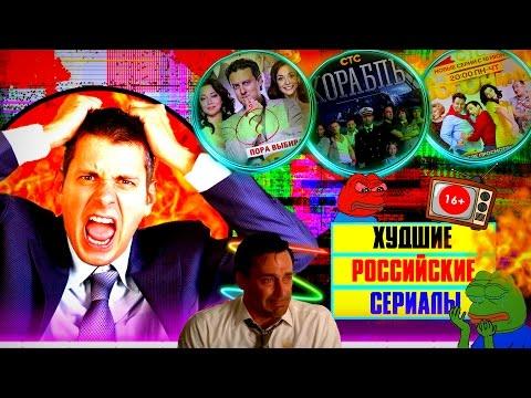㊙ ТОП 5 ХУДШИХ РОССИЙСКИХ СЕРИАЛОВ [деградирующее ТВ] » Freewka.com - Смотреть онлайн в хорощем качестве