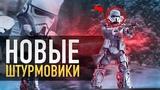 Новые имперские штурмовики в фильме Хан Соло