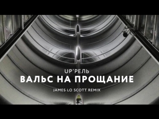UP'рель - Вальс на прощание (James Lo Scott remix)