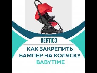 Как правильно закрепить бампер (поручень) на коляску baby time