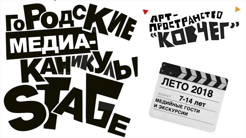 Медиа каникулы STAGE| Реклама Егор и Глеб