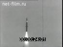 Запуск ракет ОТРК Темп-С на Байконуре.