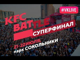 Суперфинал kfc battle 2018