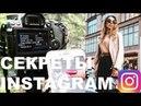 Как круто фоткать себя самой Красивый Instagram Секреты моделей и фотографов