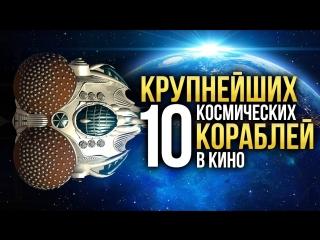 ТОП 10 самых больших космических кораблей в кино!