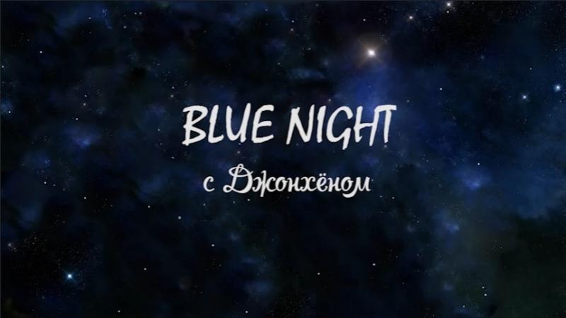 BLUE NIGHT, IT'S JONGHYUN | 푸른밤 종현입니다 — Live