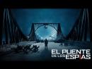 Шпионский мост - Bridge of Spies 2015