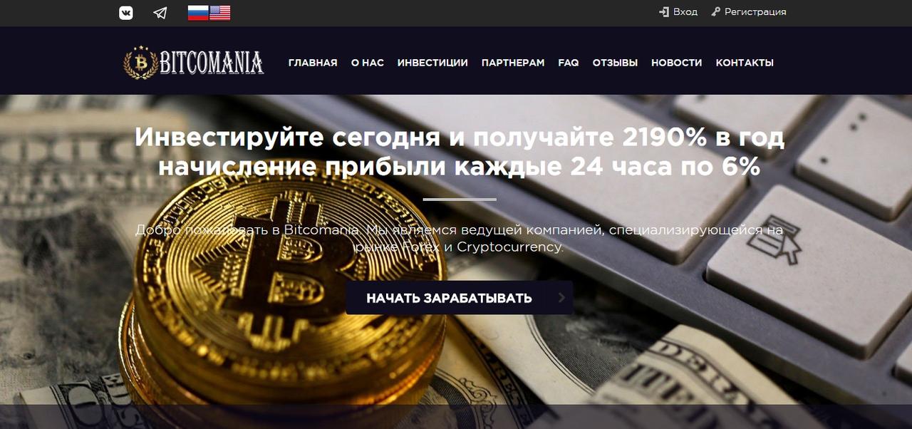Постер к новости Bitco Mania